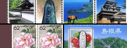 島根県切手買取