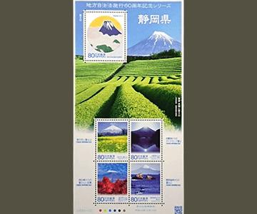 静岡県の切手1