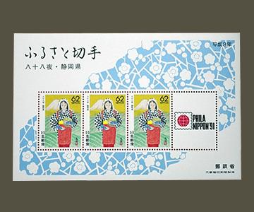 静岡県の切手2