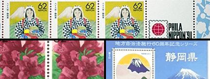 静岡県切手買取