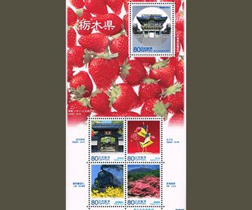 栃木県の切手1