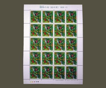 栃木県の切手2