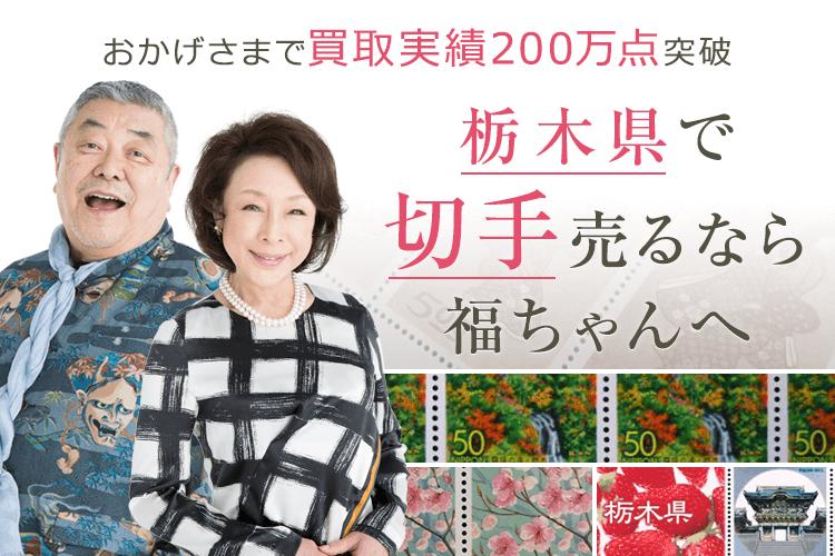 栃木県切手買取