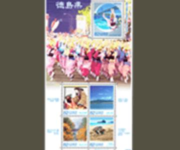 徳島県の切手1