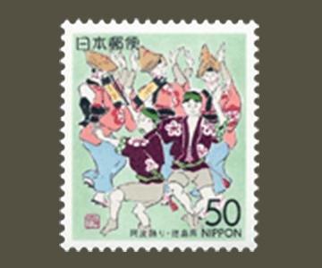 徳島県の切手2