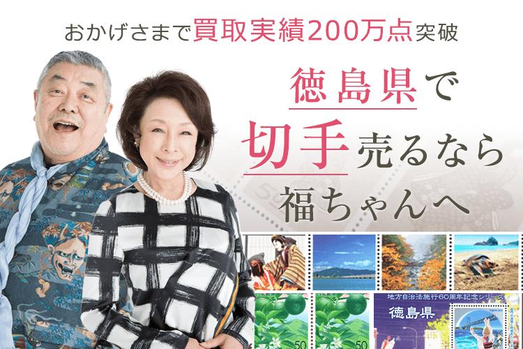 徳島県切手買取