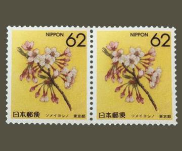 東京都の切手3