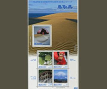 鳥取県の切手1