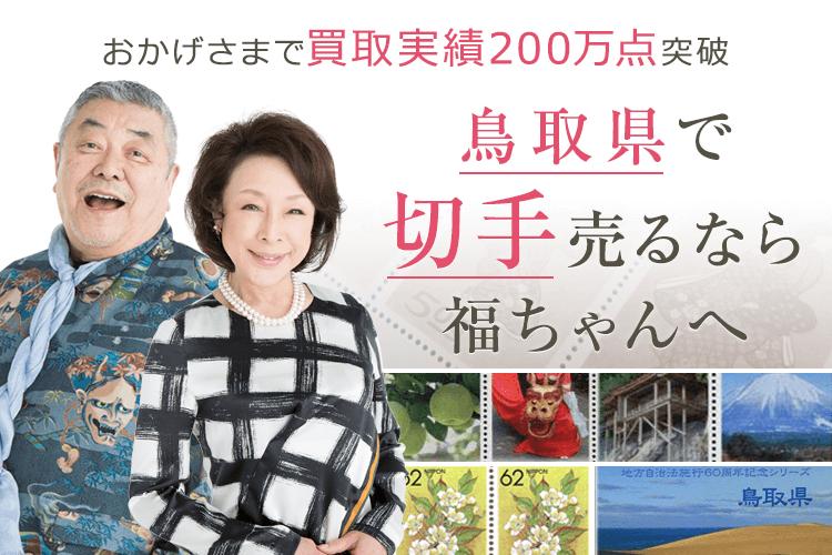 鳥取県切手買取