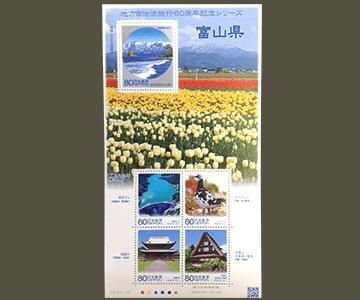 富山県の切手1