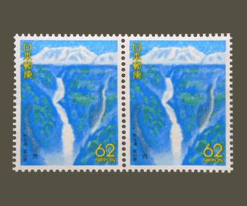 富山県の切手2