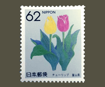 富山県の切手3