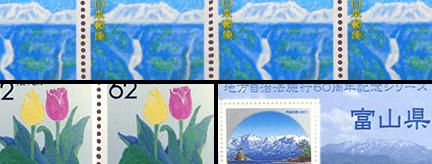 富山県切手買取