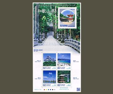 和歌山県の切手1