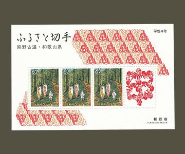 和歌山県の切手2