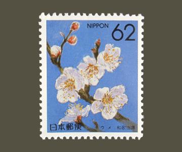 和歌山県の切手3