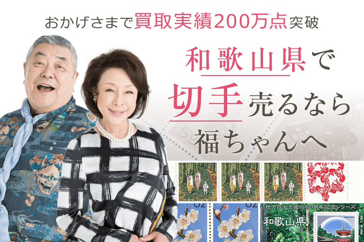 和歌山県切手買取