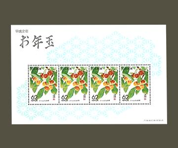 山形県の切手2