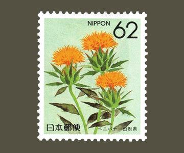 山形県の切手3