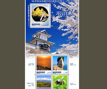 山口県の切手1