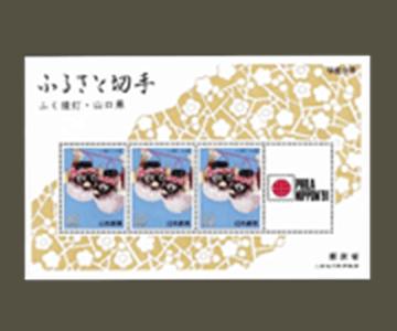 山口県の切手2