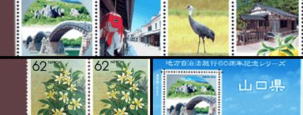 山口県切手買取
