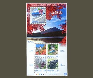 山梨県の切手1