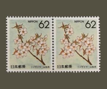 山梨県の切手3