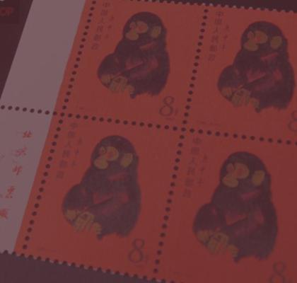 中国切手買取
