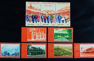 中国共産党50周年9種完