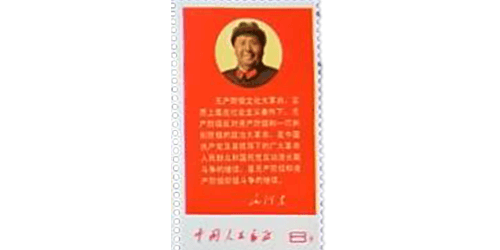 毛主席の最新指示