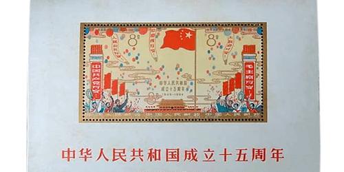 中華人民共和国成立15周年