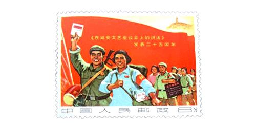 延安文芸講話発表25周年