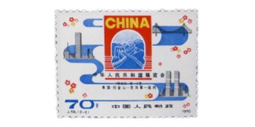 中華人民共和国展覧会