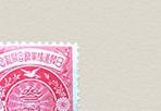 日韓通信業務合同記念切手