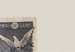 世界平和記念切手