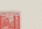 伊勢神宮式年遷宮記念切手