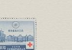 15回赤十字国際会議記念切手