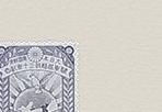 関東局始政30年記念切手