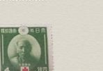 赤十字条約成立75年記念切手