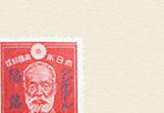 シンガポール陥落記念切手