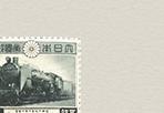 鉄道70年記念切手