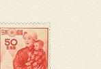 日本国憲法施行記念切手
