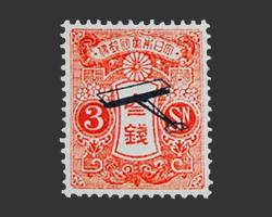 飛行郵便試験記念切手