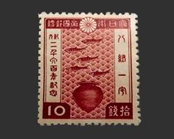 紀元2600年記念切手