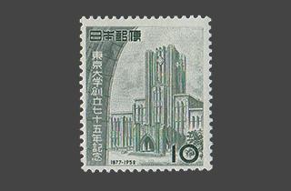 東京大学創立75年記念切手