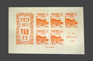 京都切手展記念切手