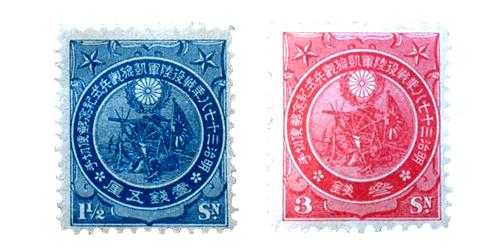 日露戦争凱旋観兵式記念切手