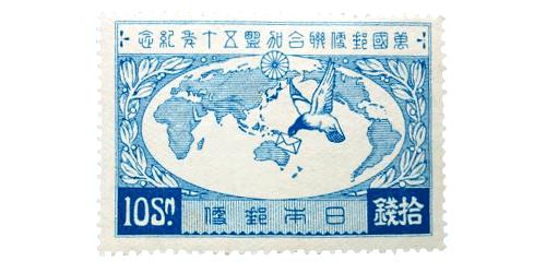 万国郵便連合加盟50年記念切手