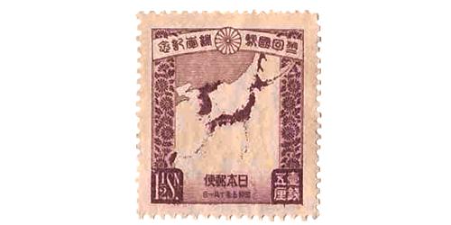 第二回国勢調査記念切手